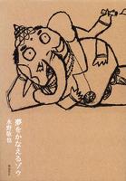 『夢をかなえるゾウ』の電子書籍