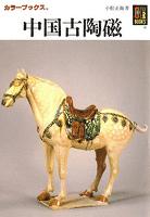 中国古陶磁