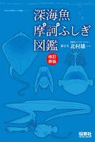 深海魚摩訶ふしぎ図鑑 改訂新版