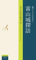 越中460年を行く 富山城探訪