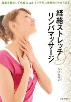 経絡ストレッチ&リンパマッサージ