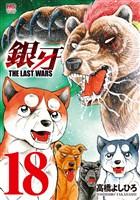 銀牙~THE LAST WARS~ 18