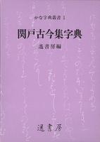 関戸古今集字典