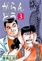 がらんどう(3)
