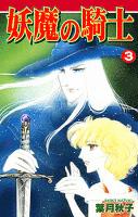 妖魔の騎士(3)