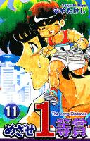 めざせ1等賞(11)