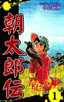 朝太郎伝(1)