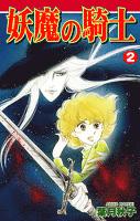 妖魔の騎士(2)