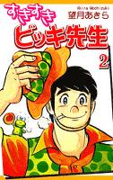 すきすきビッキ先生(2)