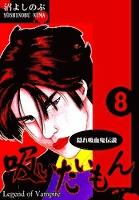 《隠れ吸血鬼伝説》吸いたいもん(8)