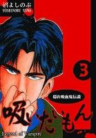 《隠れ吸血鬼伝説》吸いたいもん(3)