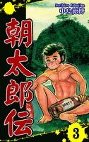 朝太郎伝(3)