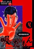 《隠れ吸血鬼伝説》吸いたいもん(4)
