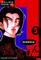 《隠れ吸血鬼伝説》吸いたいもん(5)