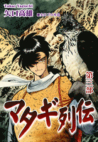 マタギ列伝(3)