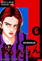 《隠れ吸血鬼伝説》吸いたいもん(6)