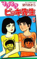 すきすきビッキ先生(5)