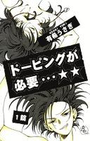 ドーピングが必要…☆☆(1)