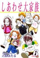 しあわせ大家族(6)
