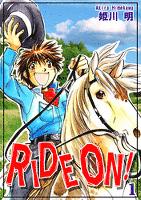 RIDE ON!(1)