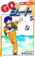 GO☆シュート(5)