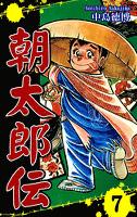 朝太郎伝(7)