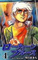 ローティーンブルース(4)
