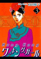 HongKongワーキング・ガール(3)