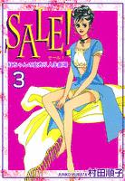 SALE!~紅ちゃんの安売り人生劇場~(3)