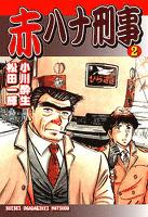 赤ハナ刑事(2)