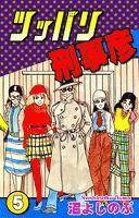 ツッパリ刑事彦(5)