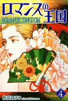 ロマンスの王国(4)