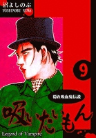 《隠れ吸血鬼伝説》吸いたいもん(9)