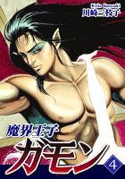 魔界王子ガモン(4)