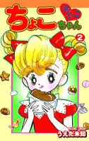 チョコっとちょこちゃん(2)