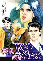 警視RYO刑事SHO(1)