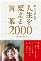 『必ず出会える!人生を変える言葉2000』の電子書籍