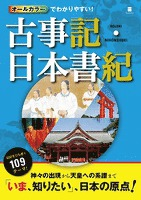 『オールカラーでわかりやすい!古事記・日本書記』の電子書籍