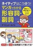 『ネイティブはこう使う! マンガでわかる形容詞・副詞』の電子書籍