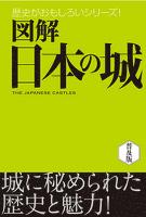 『図解 日本の城』の電子書籍