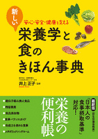 新しい栄養学と食のきほん事典