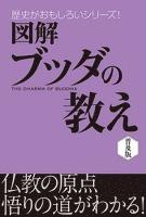 『図解 ブッダの教え』の電子書籍