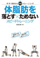 『体脂肪を落とす×ためない スピードトレーニング』の電子書籍