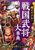 『超ビジュアル! 戦国武将大事典』の電子書籍