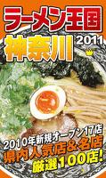 ラーメン王国神奈川 2011