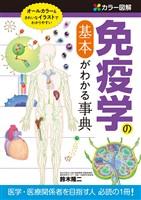 『カラー図解 免疫学の基本がわかる事典』の電子書籍