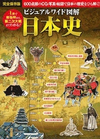 ビジュアルワイド 図解 日本史