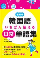 最新版 韓国語いちばん使える日常単語集
