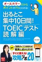 出るとこ集中10日間! TOEIC(R)テスト 読解編