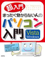 超入門版 まったく分からない人のパソコン入門 Vista